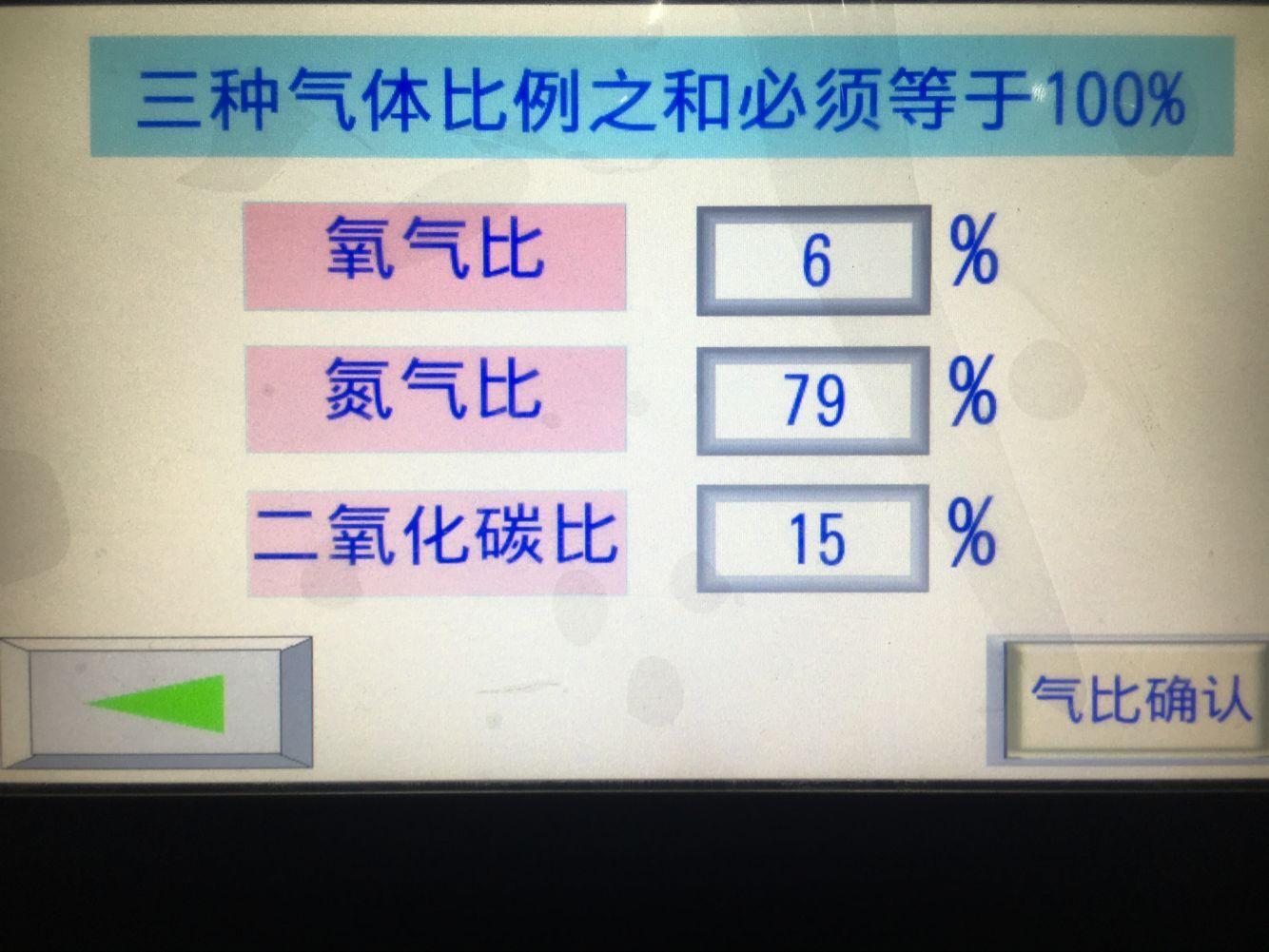 气体设定窗口.jpg